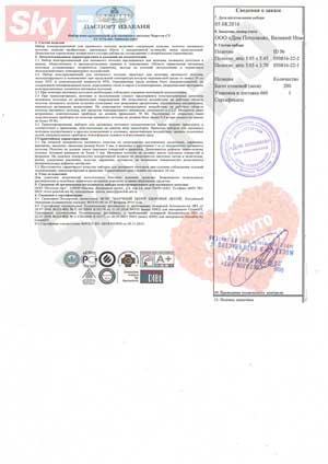 Паспорт изделия для натяжного потолка Черутти
