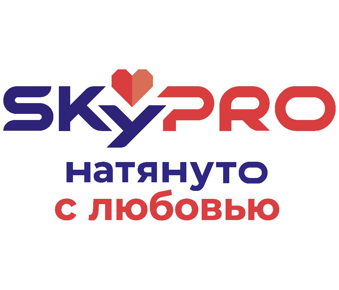 Натяжные потолки SkyPRO Натянуто с любовью